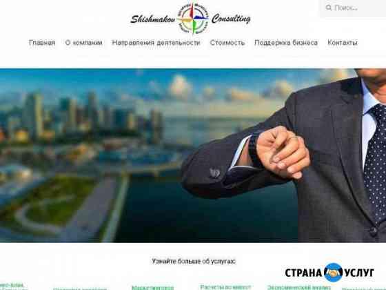 Разработка бизнес-планов в Хабаровске Хабаровск