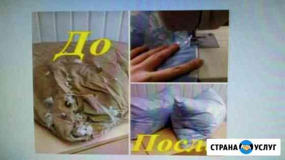 Чистка и реставрация подушек Подгоренский
