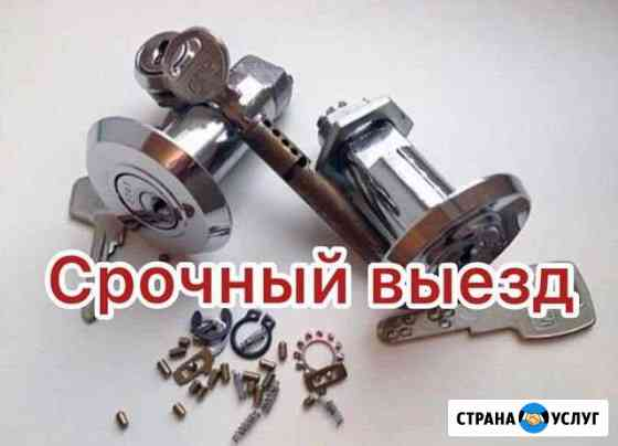 Ремонт замков, замена замков, вскрытие замков Кемерово