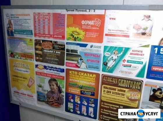 Реклама в лифтах Хабаровск