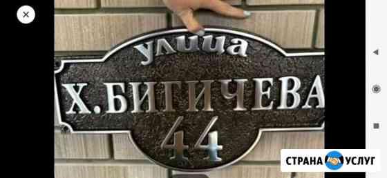 Литые адресные таблички Владивосток