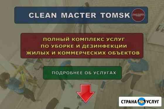 Уборка Томск Клининг Химчистка Дезинфекция Томск