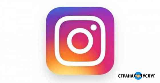 Удаление ботов Instagram Благовещенск