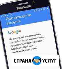 Разблокировка телефонов в Архангельске Архангельск