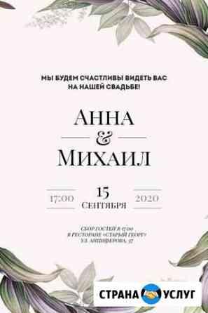 Свадебные приглашения Йошкар-Ола