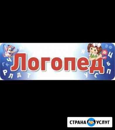 Услуги логопеда Саранск