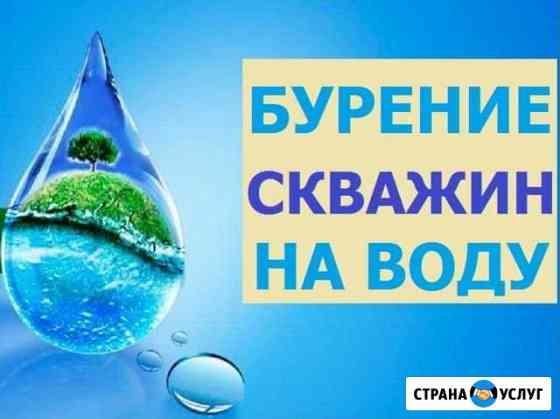 Бурение Скважин на воду Сосновоборск