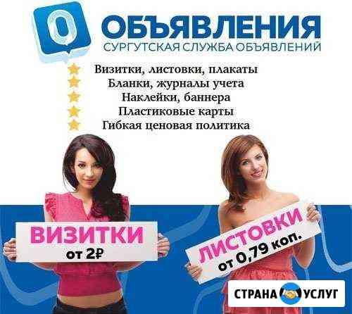 Полиграфия визитки, листовки, плакаты Сургут