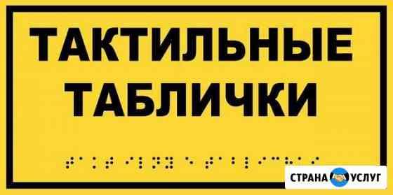 Таблички с шрифтом Бараиля. Доступная среда Махачкала