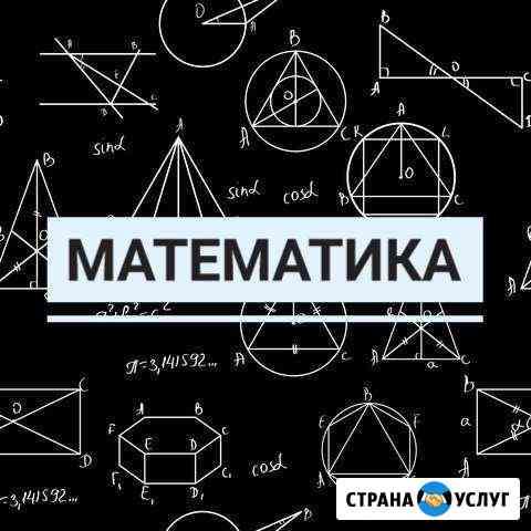 Репетитор по математике, онлайн обучение Томск