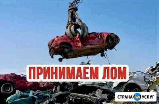Приму Металлолом Великий Новгород