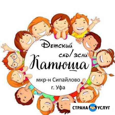 Частный детский сад Катюша Уфа