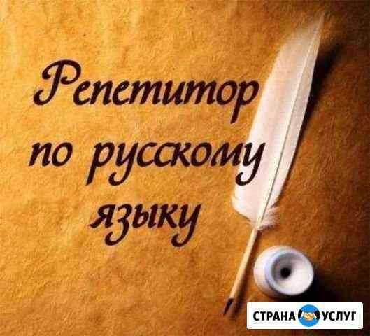 Репетитор по русскому языку Сыктывкар