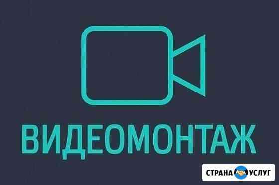 Видеомонтаж. обработка видео Ангарск