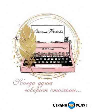 Стихи на заказ Димитровград