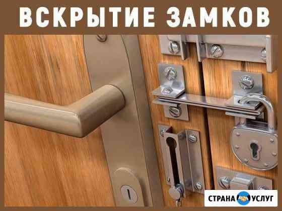 Срочная замочная помощь. Вскрытие замков дверей Хабаровск