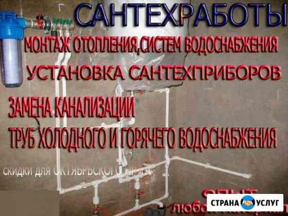 Сантехника Волжск