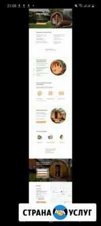 Веб-дизайн, графический дизайн,лендинг Ижевск