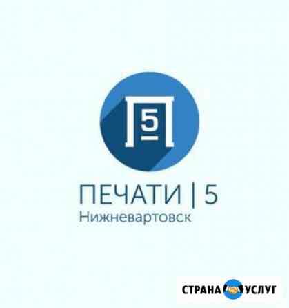 Онлайн изготовление печатей и штампов Нижневартовск