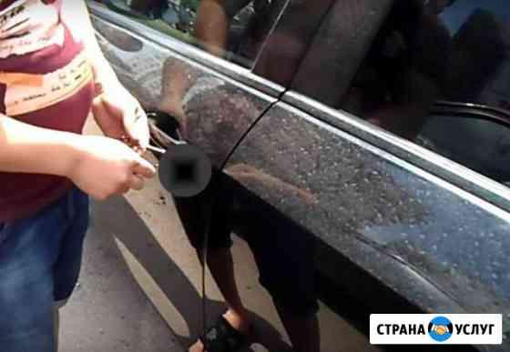 Вскрытие автомобиля без повреждений Астрахань