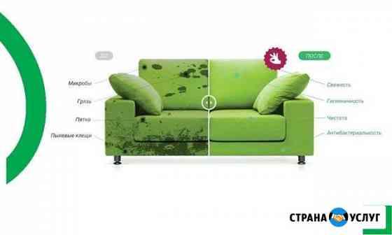 Химчистка мягкой мебели и ковров Брянск