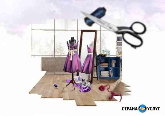 Ателье на дому.Пошив, дизайн и ремонт одежды Тверь