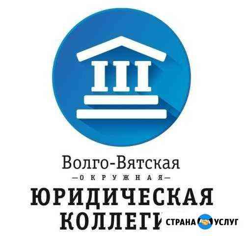 Квалифицированная юридическая помощь Саранск