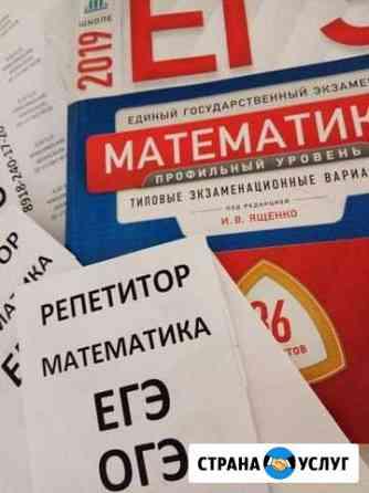 Репетитор по математике егэ,огэ Яблоновский