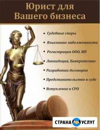 Юрист Якутск