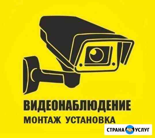 Установка систем видеонаблюдения Чита