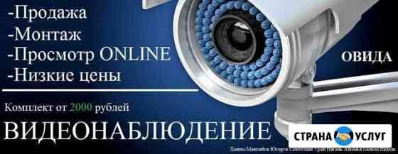 Видеонаблюдение Югорск