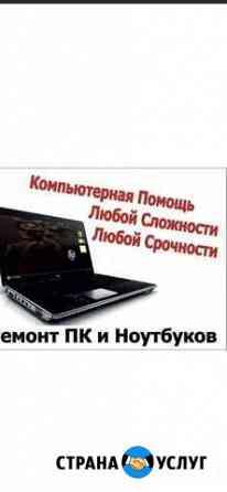 Ремонт ноутбуков Вологда
