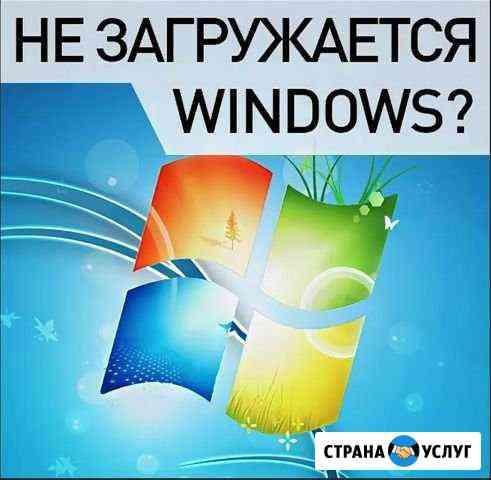 Установка настройка восстановление Windows на дому Омск