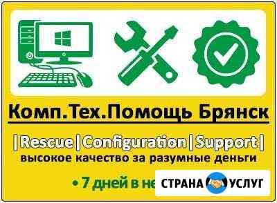 Ремонт компьютеров (без посредников) и др. работы Брянск