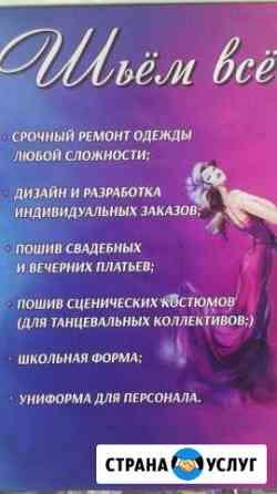 Ремонт и пошив одежды Томск
