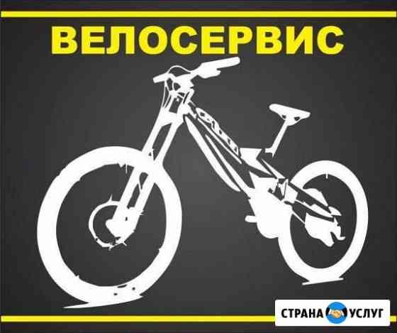Велосервис Златоуст
