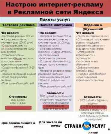 Реклама в интернете Ульяновск