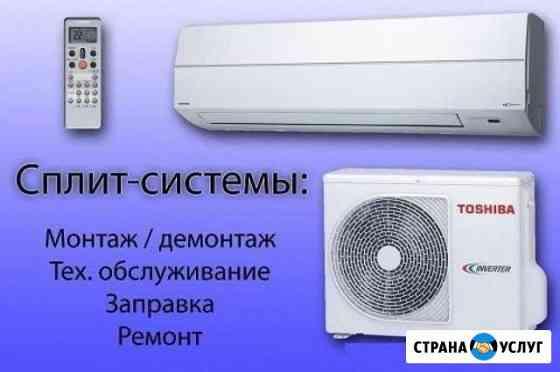 Монтаж сплит-систем Бузулук