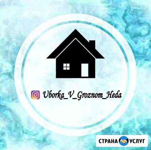 Уборка квартир/домов/помещений Грозный