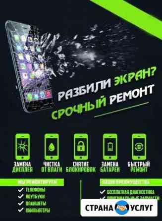 Ремонт Android любой сложности телефоны, планшеты Смоленск