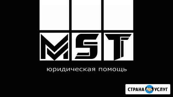 Юридическая помощь Томск