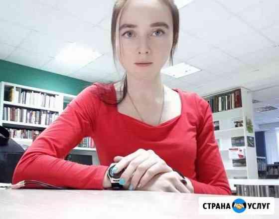 Репетитор - английский, немецкий языки Петропавловск-Камчатский