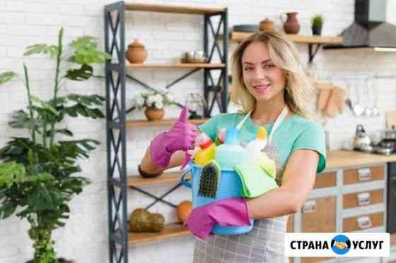 Уборка,услуги домработницы Хабаровск