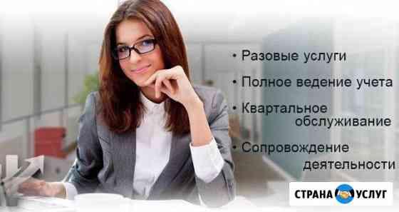 Бухгалтерские услуги Магадан