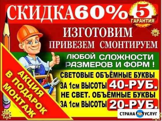 Наружная реклама вывески световые буквы короба Воронеж