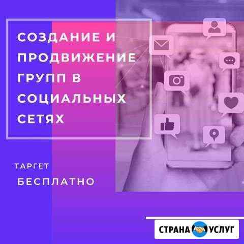 Создание и продвижение групп в социальных сетях Большое Село