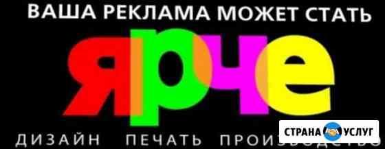 Реклама Чебоксары