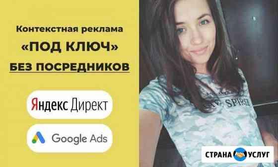 Настройка рекламы «под ключ» без посредников Курск