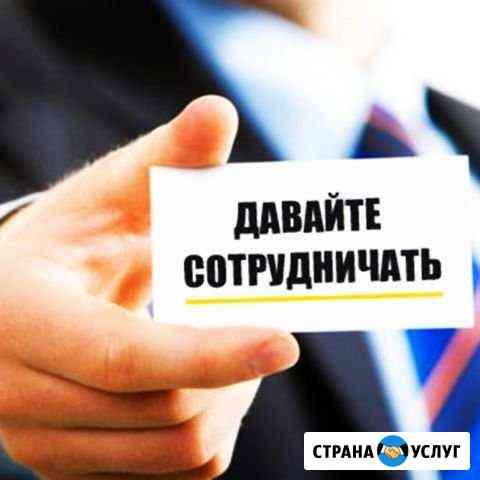 Ваш бухгалтер Томск