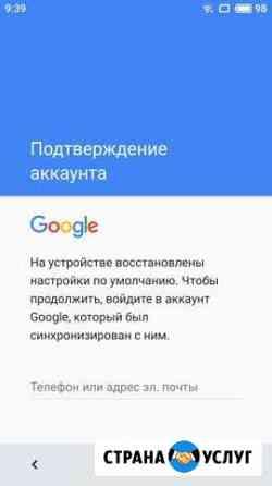Разблокировка Android, Google аккаунта Вологда